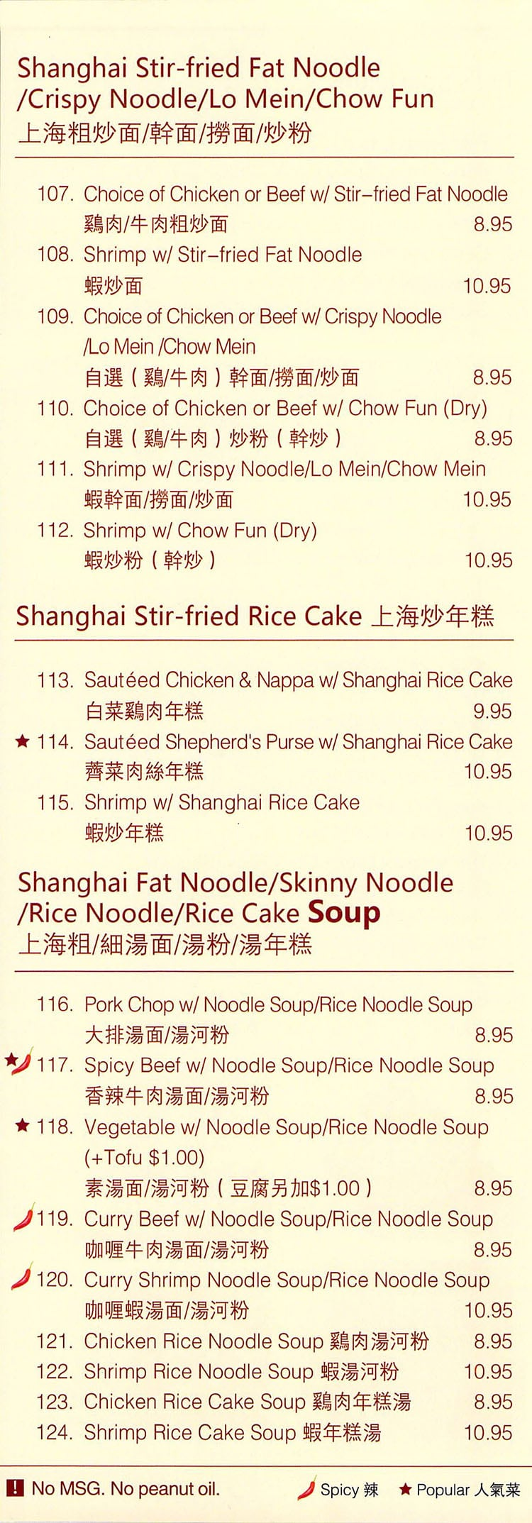 Boba World menu - noodles, rice cakes