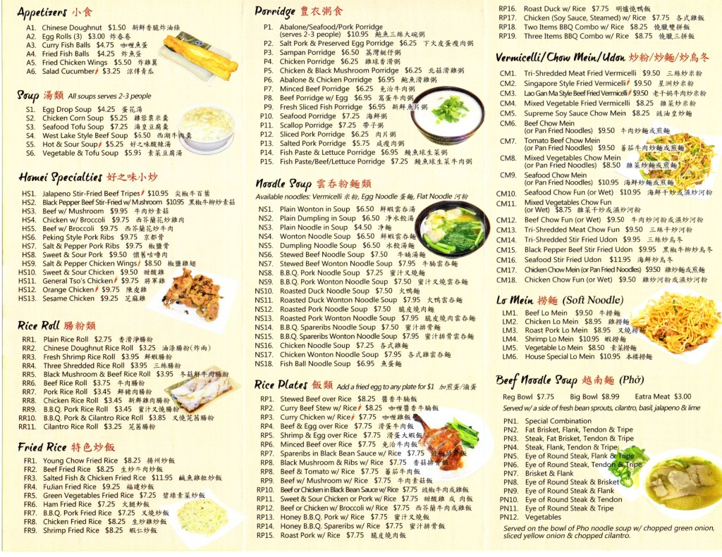 ho mei bbq take out menu 2015 page one