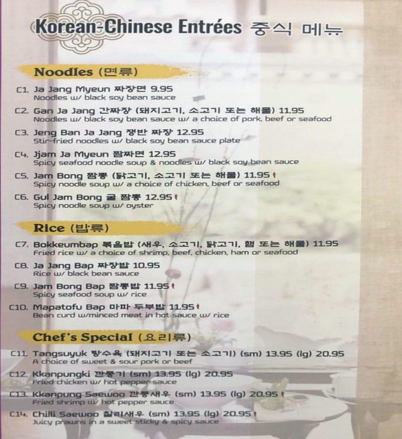 Baek Ri Hyang menu - noodles, rice, chef special