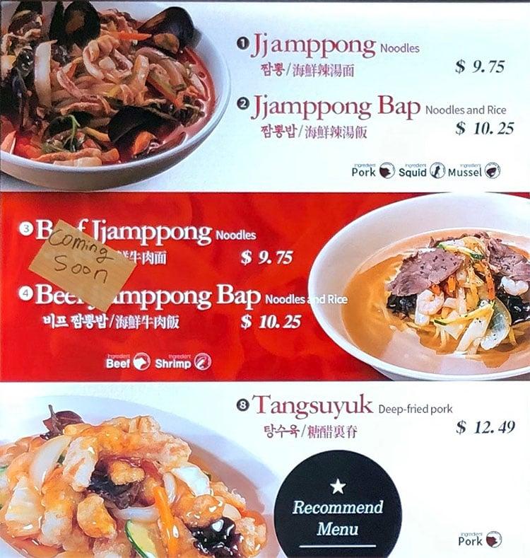 Hong Kong Banjum Paik's Noodle menu - one