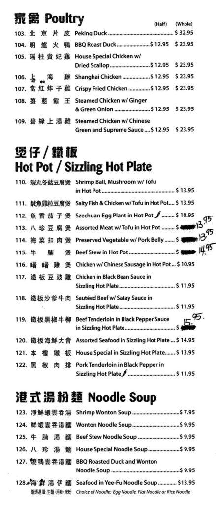 Dim Sum House menu - poultry, hot pot, noodle soup