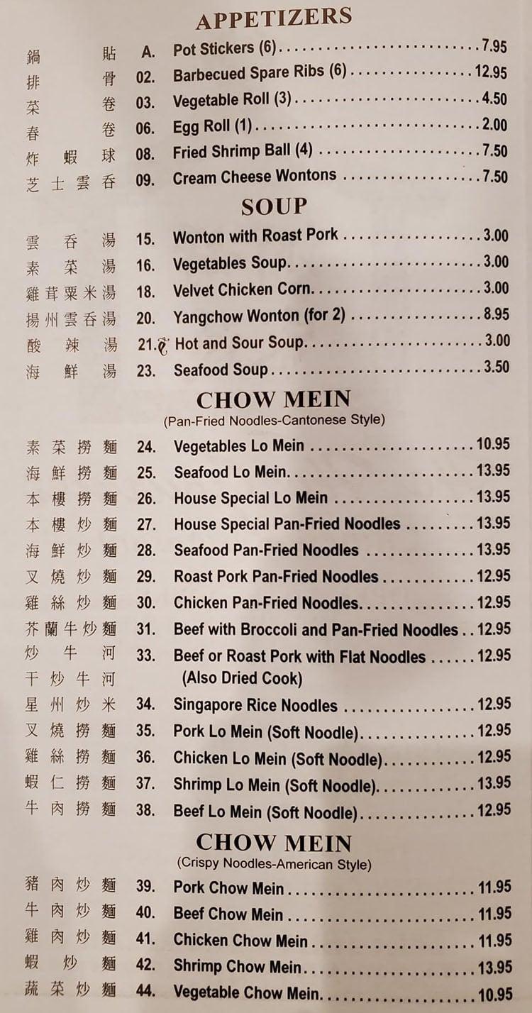 Ho Ho Gourmet menu - appetizers, soup, chow mein
