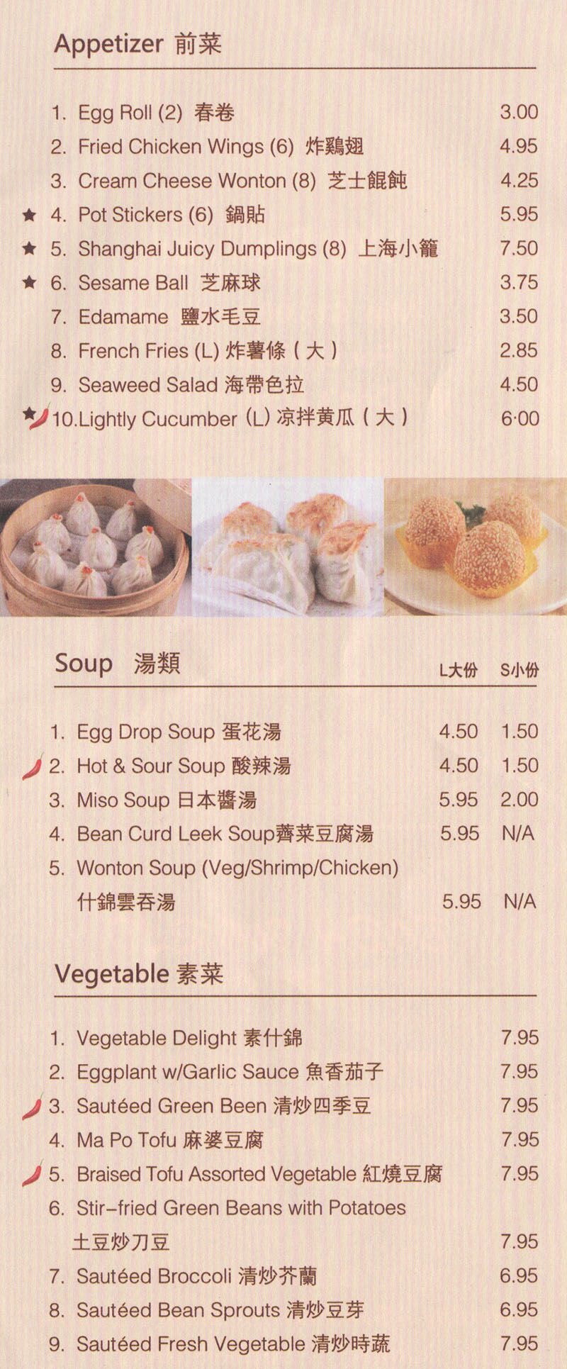 Boba World menu - appetizers, soup, vegetable dishes