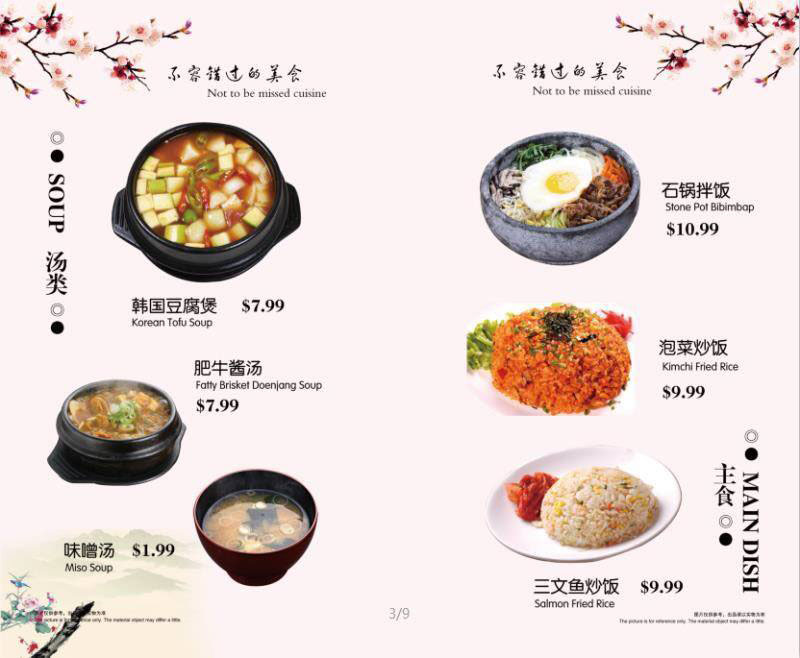 Ombu Grill menu - soup and main dishes