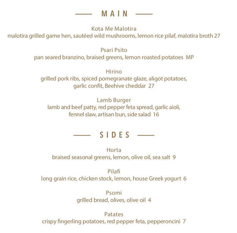 Manoli's menu - mains, sides
