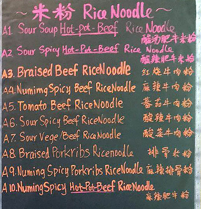 One More Noodle House menu - rice noodles
