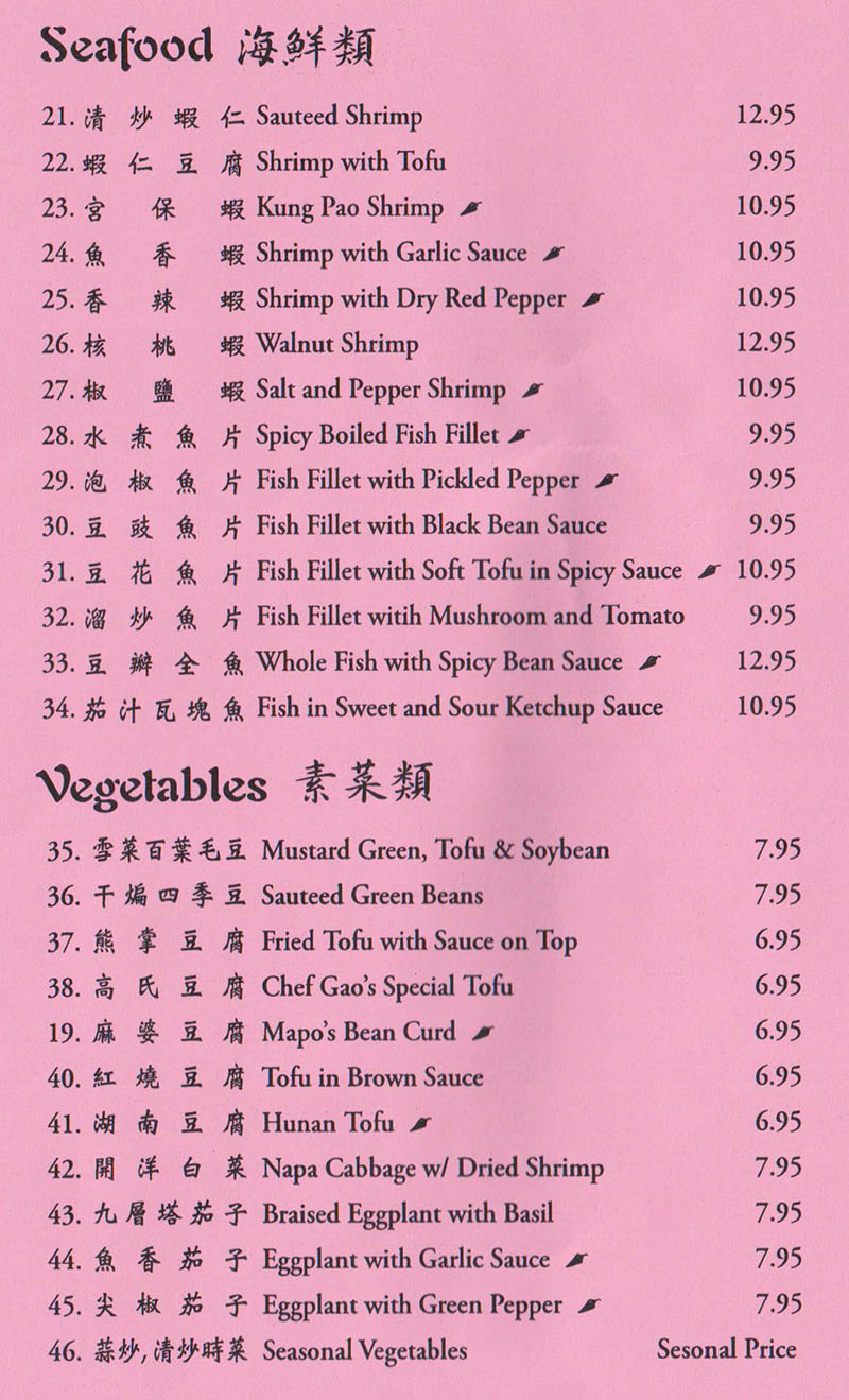 Sweet Ginger menu - seafood, vegetables