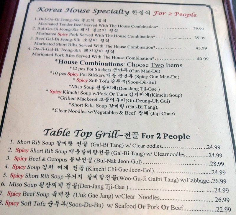 Korea House Restaurant menu - Korea House specialties, table top grill