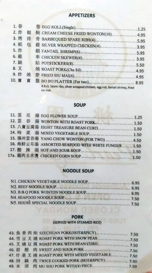 Pearl Express menu - appetizers, soup, noodle soup, pork