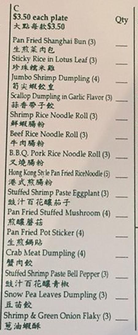 Hong Kong Tea House dim sum menu - c options $3.50