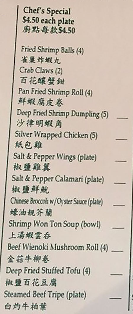 Hong Kong Tea House dim sum menu - chef's special 4.50