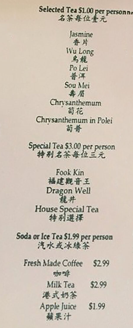 Hong Kong Tea House dim sum menu - tea, coffee