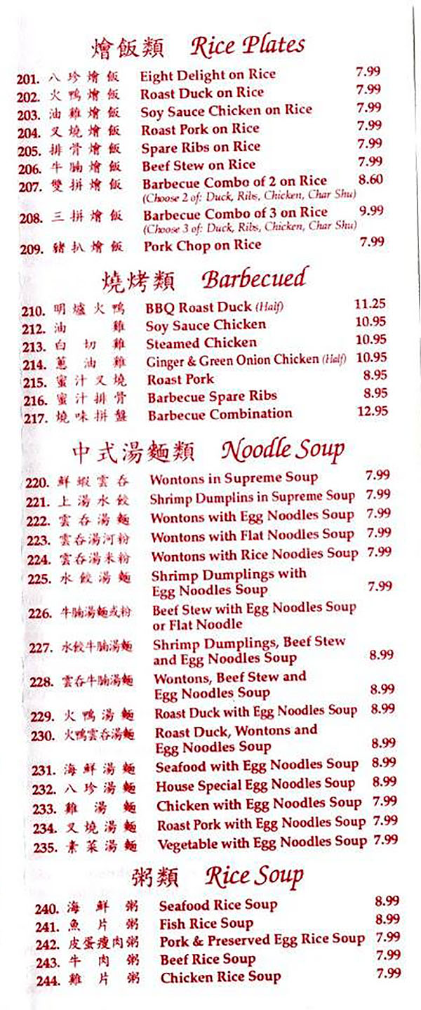 Little World menu - rice plates, barbecued, noodle soup, rice soup